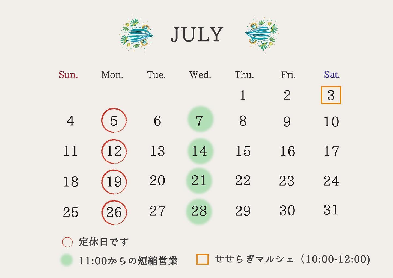 おはようこざいます。7月の営業日です。3日(土)は多摩川駅前のせせらぎマルシェに出店します場所……せせらぎ館時間……10:00〜12:00マフィンやパンなど販売します。いつも水曜日になかなかマフィン買えない人はぜひこの機会にお求めください️今月もよろしくお願いいたします。