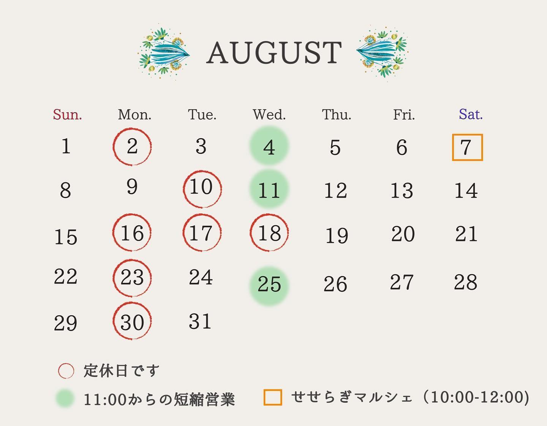 8月の営業日カレンダーです🥖7日の土曜日は、せせらぎマルシェに出店します。もちろん店舗も営業しています。16〜18日は夏季休業とさせていただきます。今月もよろしくお願いいたします。