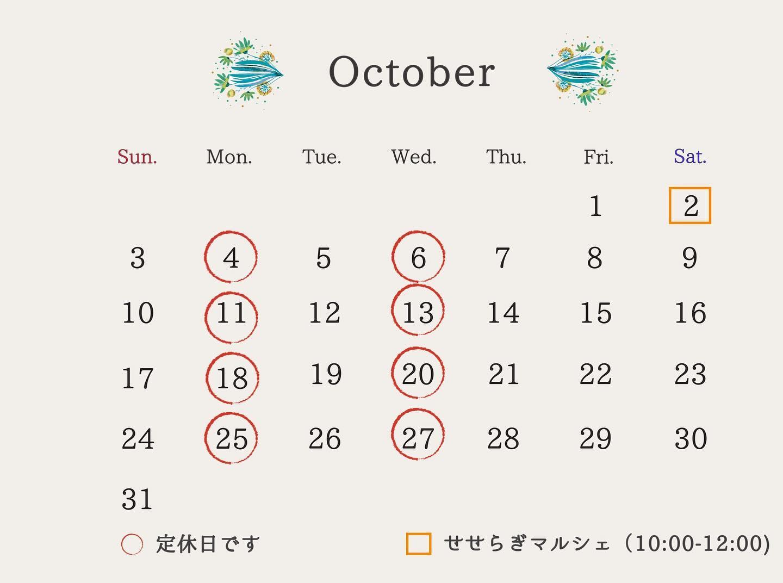 遅くなりました今月の営業日です。まだしばらく水曜日のお休みいただきます。よろしくお願いいたします。